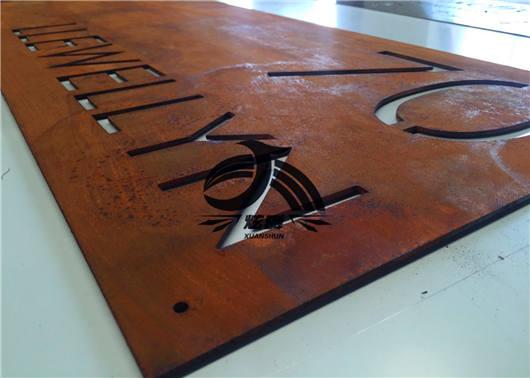 广州耐候钢板生锈加工:钢板厂家始终环保*坚持绿色作业