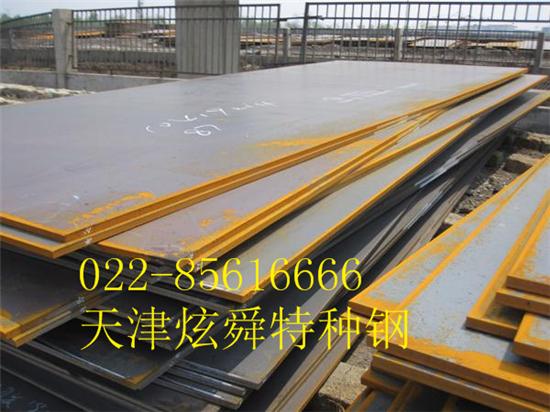 耐候钢板生锈加工